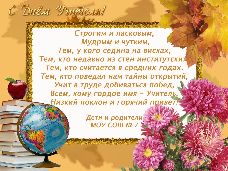 Поздравление учителя с днем учителя текст 21